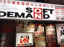 Soft on Demand virtual reality porn in Tokyo