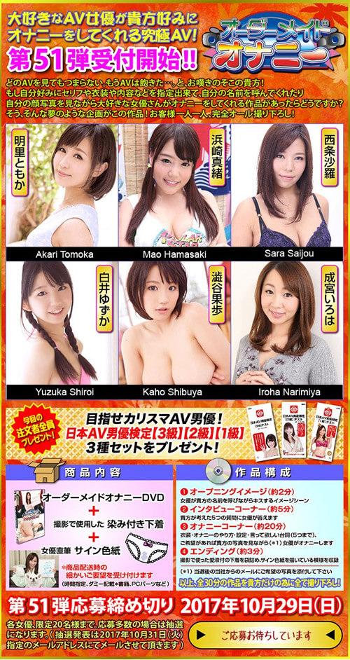 Custom Japanese porn
