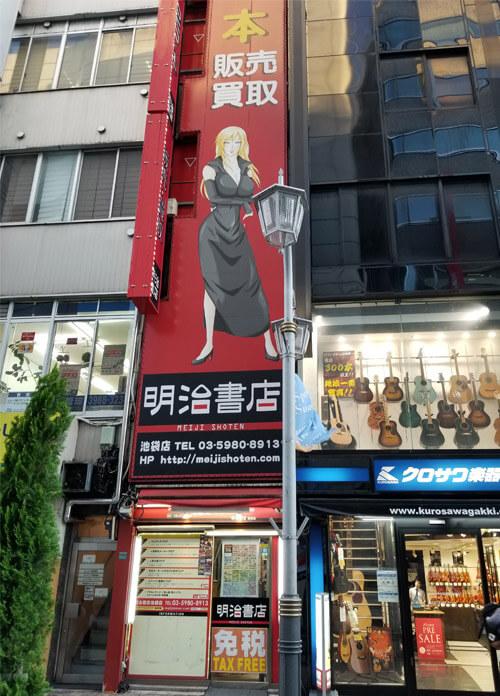 Meiji Shoten porn shop Ikebukuro