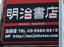 Meiji Shoten Ikebukuro